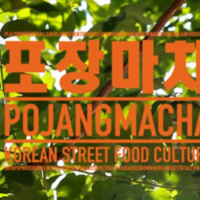 "POJANGMACHA ""OPEN AIR"" VOL.18"