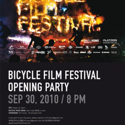 PREVIEW: SEOUL BICYCLE FILM FESTIVAL
