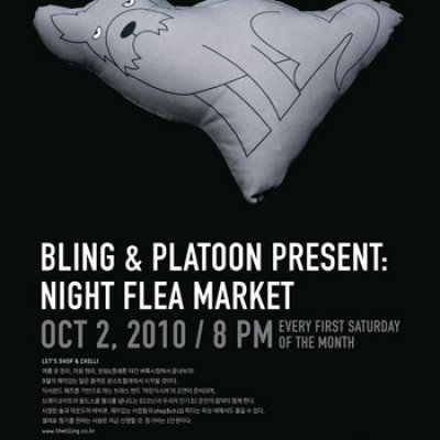 PREVIEW: NIGHT FLEA MARKET VOL.13