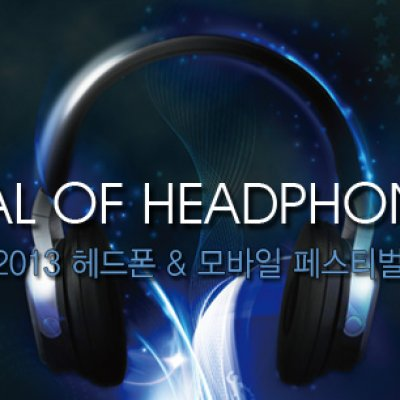 SEOUL · HEADPHONE & MOBILE FESTIVAL