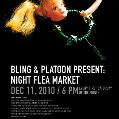 PREVIEW: NIGHT FLEA MARKET VOL. 15
