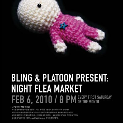SAT 6 FEB ·  8 PM <br/ >NIGHT FLEA MARKET VOL.6