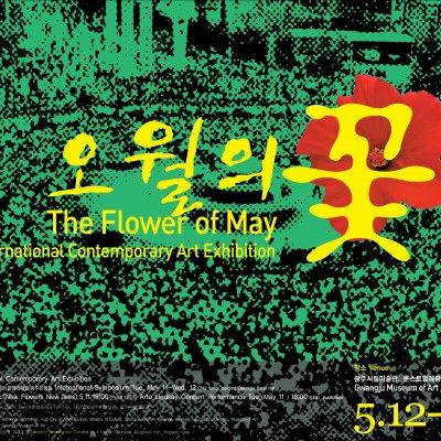 KUNSTHALLE GWANGJU: FLOWER OF MAY